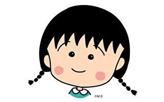 《樱桃小丸子》原作者樱桃子病逝 享年53岁