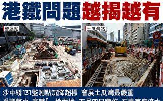 港铁工程问题越揭越多 当局被指隐瞒