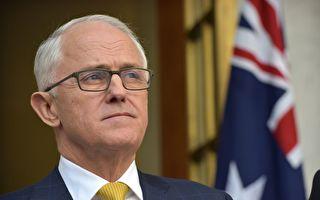 澳洲前總理特恩布爾宣布週五退出聯邦議會