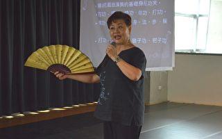 青少年戏剧工作坊  王海玲现身说戏曲