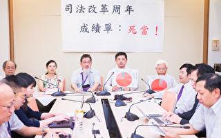 司改團體民調:逾9成不滿意司法改革