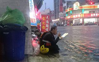 暴雨袭台南 幕后英雄身影让民众直呼辛苦了