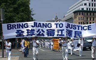 这些前中共纪检委官员为何控告江泽民(1)