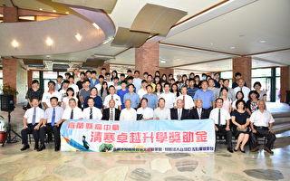 沙加緬度臺灣文化基金會 資助高中職清寒學生