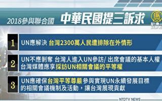 联大9月开议 台湾三诉求:平等参与UN体系