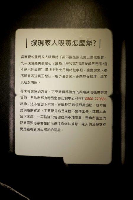 「藥不藥‧一念間」反毒行動博物館特展--「發現家人吸毒怎麼辦?」
