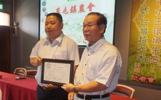 水田環境獲日認證 台灣越光米行銷有後盾