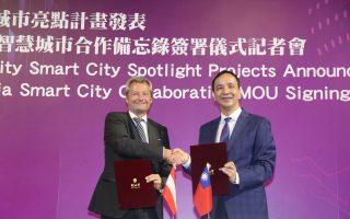 智慧城市再升級 新北市與奧地利簽署合作備忘錄