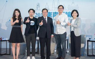 2018 Sea東南亞論壇:產業・商機・共創論壇