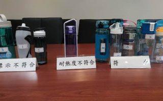 新北消保官檢測塑膠運動水壺  為父親們健康把關