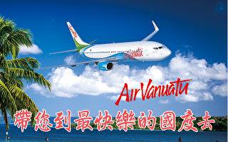 Air Vanuatu 带您到最快乐的国度去