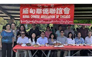 緬華聯誼會夏季野餐 愉快溫馨