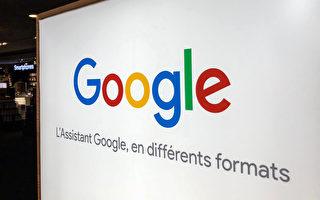 为重返中国配合中共?谷歌遭美16议员质询