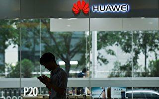 华为首席财务官孟晚舟爆光了香港空壳公司的监管问题 。(WANG ZHAO/AFP/Getty Images)
