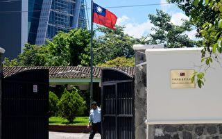 中共巨额金援抢萨尔瓦多 引美国忧虑
