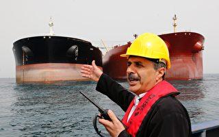 美國制裁下 歐盟遠離伊朗石油 中共頂風作對