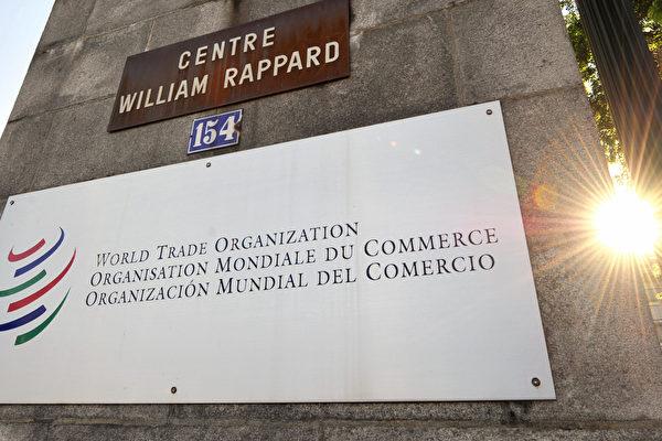 解決不公貿易 「核選項」可將中共從世貿組織開除