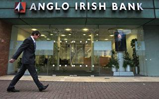 歐洲銀行聯合會青睞愛爾蘭首都