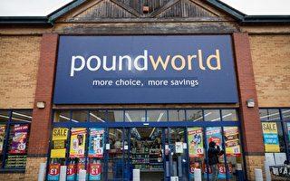 爱尔兰零售家族出手最后一天救活Poundworld