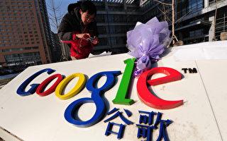 谷歌欲回中国?美政界谴责中共威逼利诱