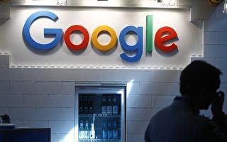 谷歌欲屈從中共 千名員工聯名抗議 提4要求