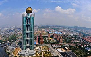 中國「最富裕村莊」如今負債累累