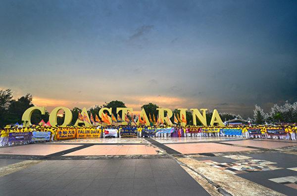 2018年印尼法輪功心得交流會前夕,法輪功學員在巴淡島最大的遊樂場Costarina遊行。圖為參加此次活動的法輪功學員的合照。(Wayan Diantha 提供)