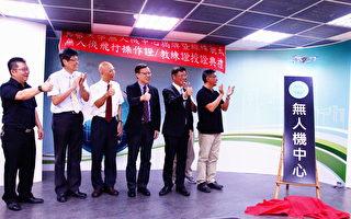 長榮大學首創無人機培訓考照