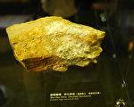 在世人的眼中,黄金白银价值贵重。图为台湾金瓜石黄金博物馆内的矿石收藏。(龚安妮/必赢电子游戏网址)