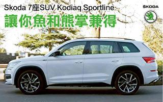 Skoda 7座SUV Kodiaq Sportline 讓你魚和熊掌兼得
