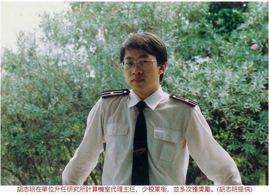 圖為前北京空軍軍訓器材研究所少校軍官胡志明。(明慧網)