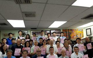 「2018 華埠移民健康日」 9.1登場