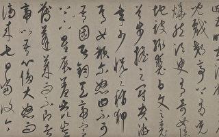 【元朝名臣】喜愛漢學的康里貴族巎巎