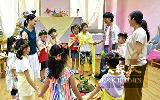 培養全人教育  雅典娜華德福實驗小學誕生