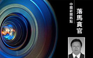 河南官場地震不斷 焦作市副市長自動投案