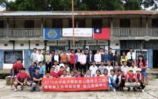 治平高中志工前进缅甸 关怀偏乡学会知足感恩