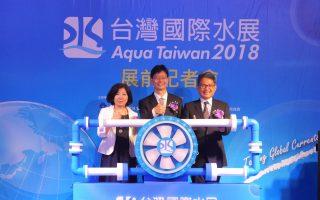 國際水展8/29登場 聚焦台灣水科技深厚實力