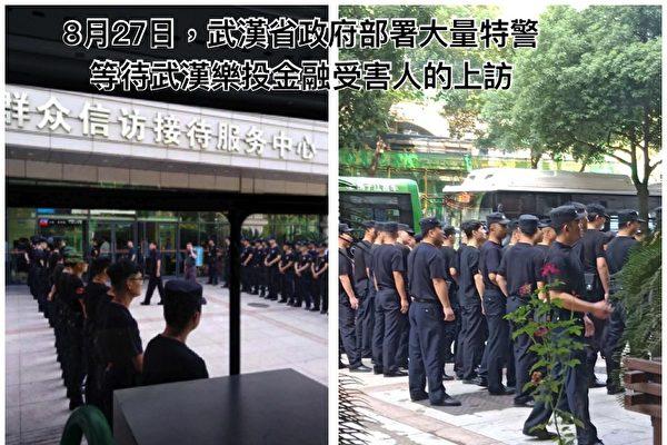樂投私募武漢受害人哭訴被警察毆打遭遇