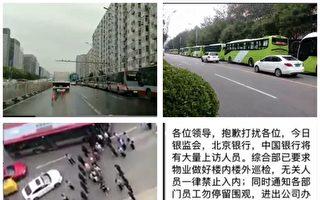 P2P金融难民北京大集访 更多内幕曝光
