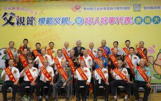 云林表扬30位模范父亲及18位好人好事代表