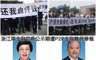 浙江金融官員提拔公示 引P2P難民反彈舉報