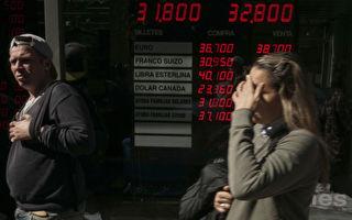 阿根廷貨幣危機延燒  新興市場連環爆