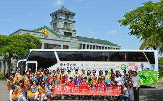 民團贈大型復康巴士 320位慢飛天使受惠