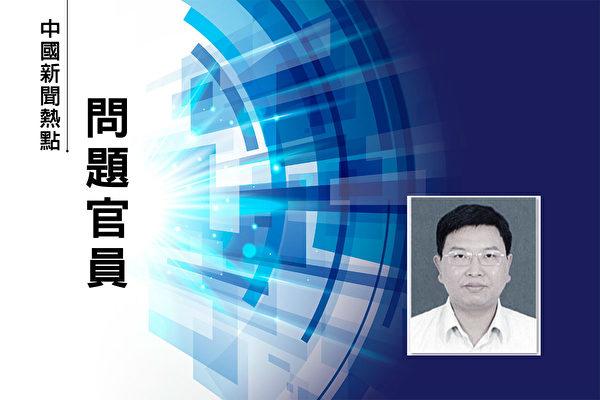 河北省長助理被免職 被指是吳官正兒子