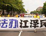 这些中共纪检委官员为何状告江泽民(2)