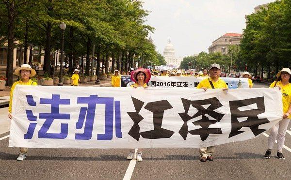 這些中共紀檢委官員為何狀告江澤民(2)