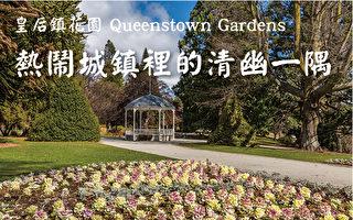 皇后镇花园 Queenstown Gardens