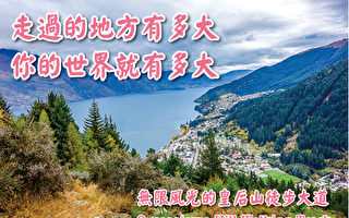 皇后山徒步大道 Queenstown Hill Walking Track