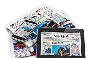 多数人不愿花钱看新闻