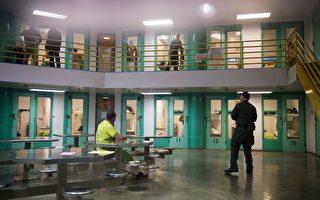 加州取消保釋金制度  引發公共安全擔憂